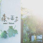 森之王子民宿餐廳