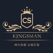 CS kingsman紳士訂製|高雄西裝!
