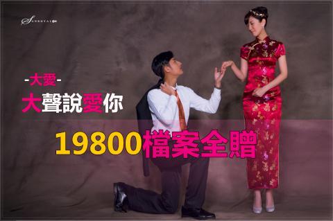 大聲說愛妳│19,800元起→ 檔案全贈