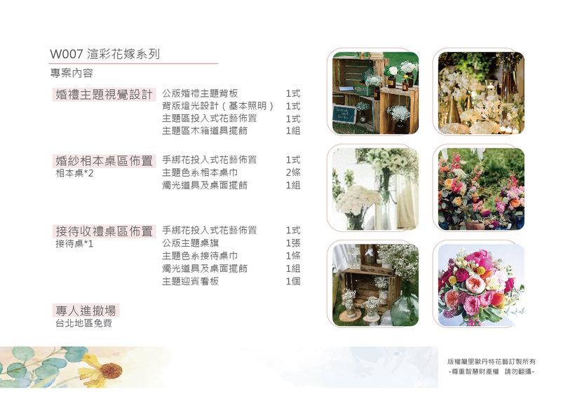 婚禮佈置專案-渲染花嫁系列
