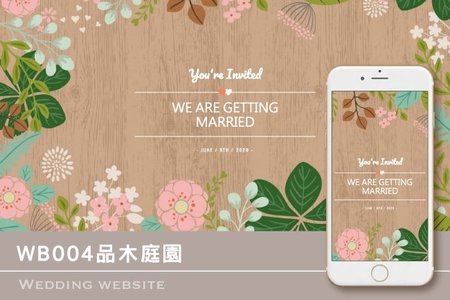 婚禮網站-WB004品木庭園