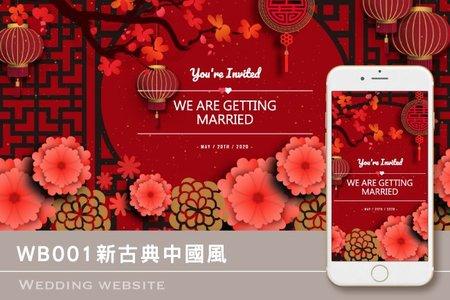 婚禮網站-WB001新古典中國風