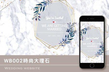 婚禮網站-WB002時尚大理石