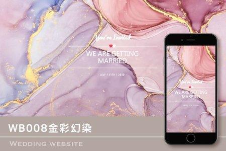 婚禮網站-WB008金彩幻染