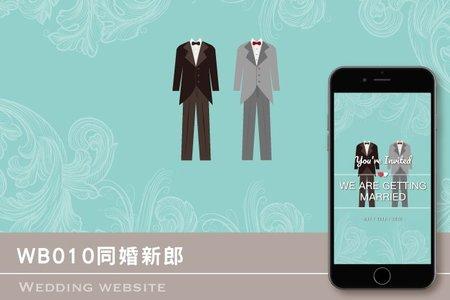 婚禮網站-WB010同婚新郎
