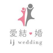 ijwedding 愛結婚 婚禮拍貼
