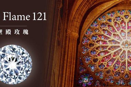 Rose Flame121鑽石