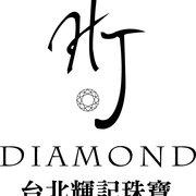 HJ Diamond/台北輝記珠寶