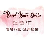BomBomstudio幫幫忙會場佈置!