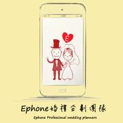 Ephone婚禮企劃團隊