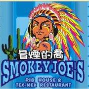 冒煙的喬自由店