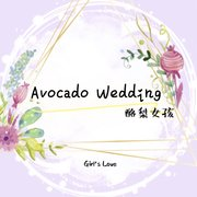 Avocado  Wedding酪梨女孩!