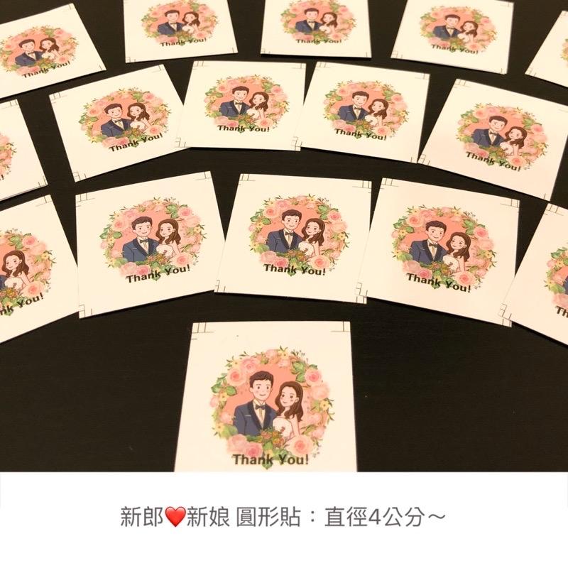 浪漫🌹新郎新娘結婚感謝貼紙~❤️貼哪都合宜作品