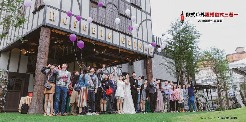【2020愛你❤️愛妳小資婚禮專案】作品