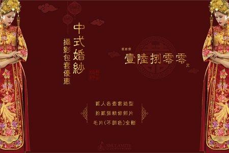 中式禮服攝影包套方案