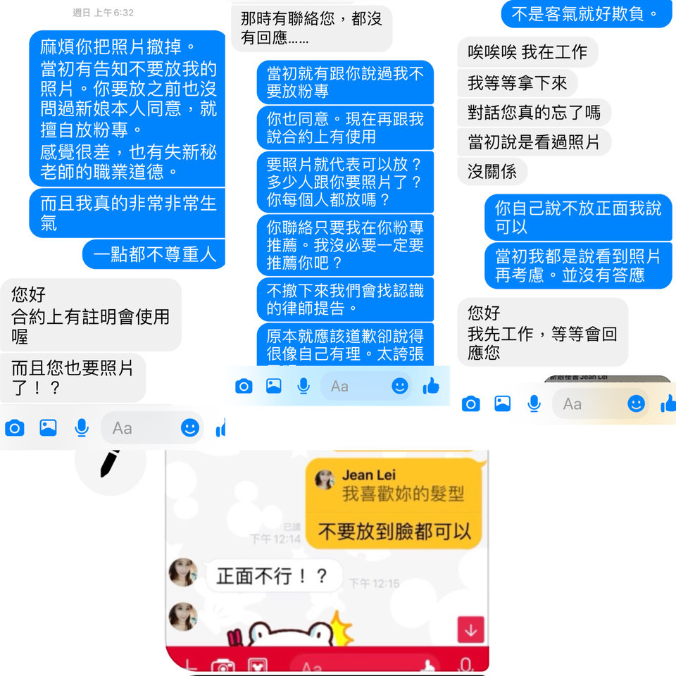 Jean Lei/台北/桃園/新娘秘書,反推新秘Jean lei 態度差、擅自使用新人照片