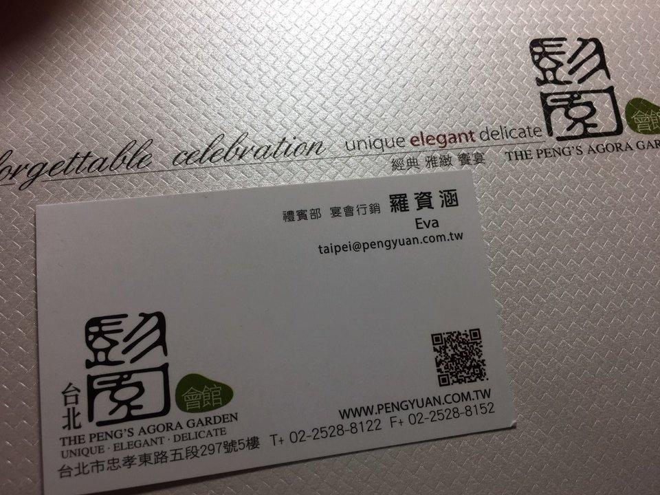 彭園婚宴會館-台北館,台北彭園值得推薦的場地及業務Eva