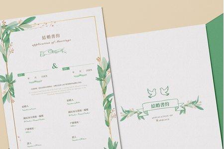 森林系高質感結婚書約 (3入一組)