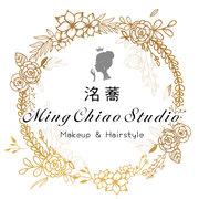 新秘洺蕎MingChiao Studio