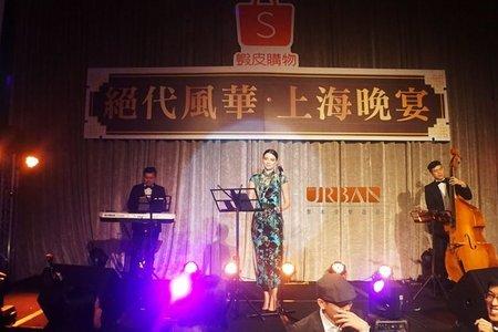 蝦皮尾牙絕代風華上海復古派對風格