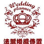 法爾婚禮佈置