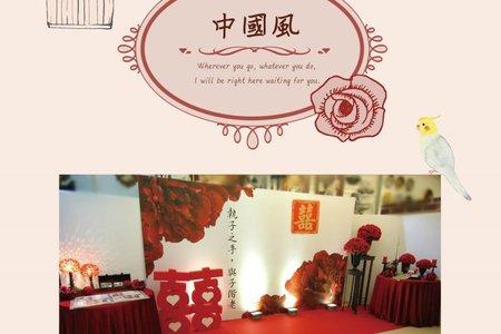 背板式中國風婚禮主題