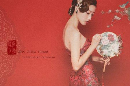 中式嫁衣(一)