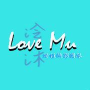 love mu(台北冷沐~婚禮攝影團隊)