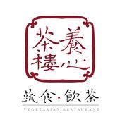 養心茶樓(名人堂花園大飯店)