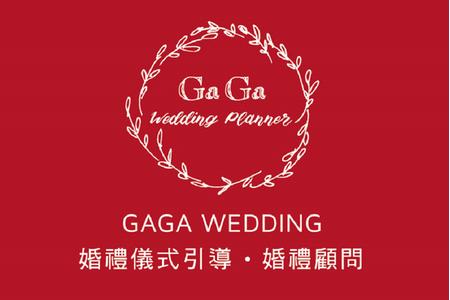 【振興方案】GAGA婚禮儀式引導
