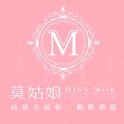 莫姑娘Missmok名媛禮服