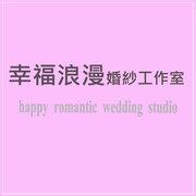 幸福浪漫婚紗工作室!