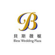 貝斯薇榳 Bless Wedding!