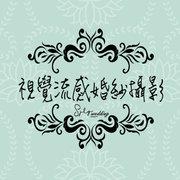 視覺流感婚紗攝影SJLG-wedding