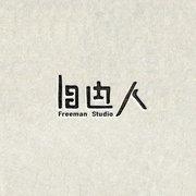自由人影像/Freeman Studio