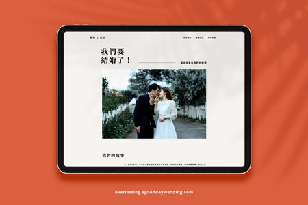 婚禮網站-Everlasting