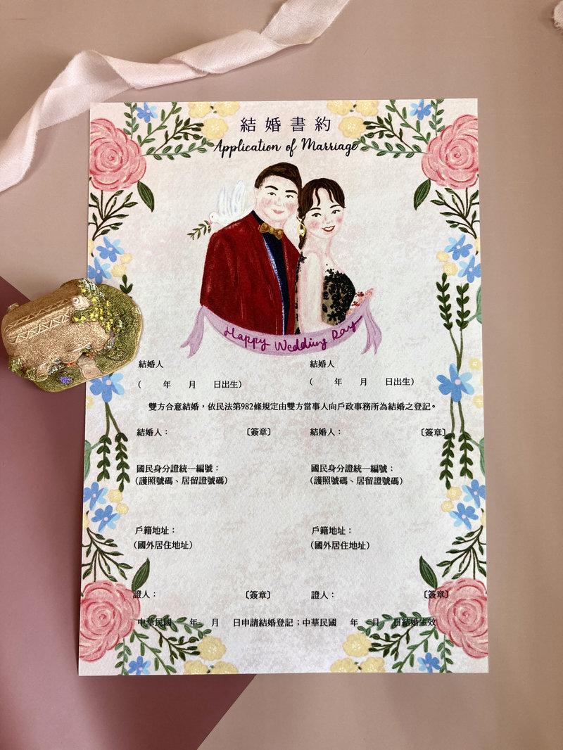 秘密花園款結婚書約-粉色