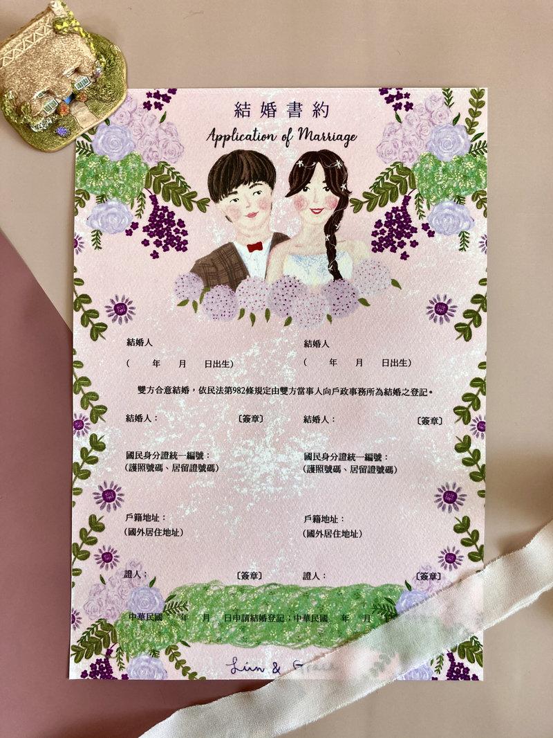 繡球花開款結婚書約-粉色