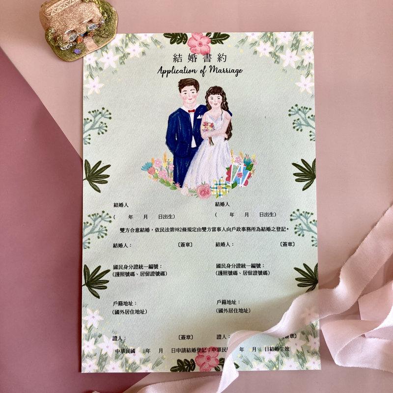 綠色草地結婚書約