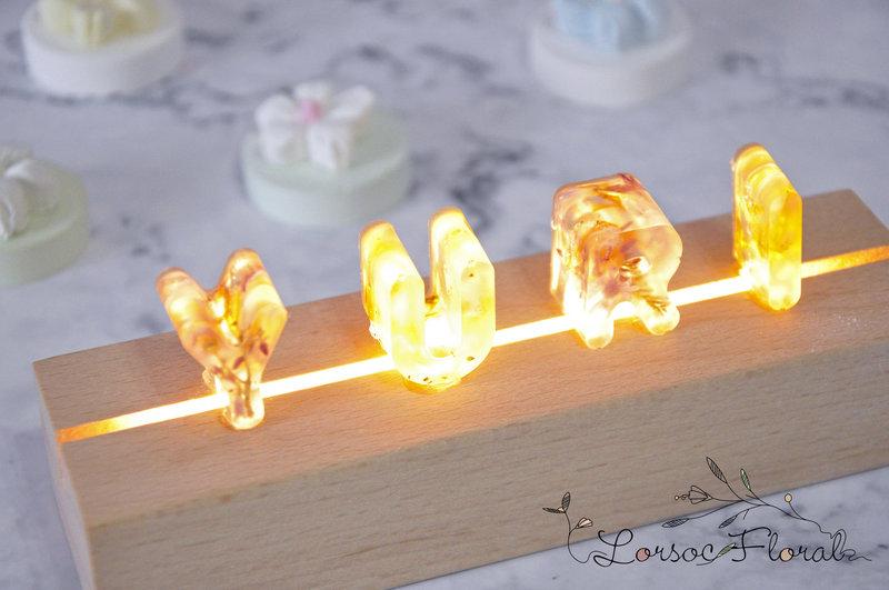 水晶膠夜燈 水晶膠字母 客製作品