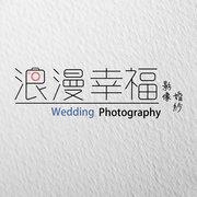 浪漫幸福影像婚紗
