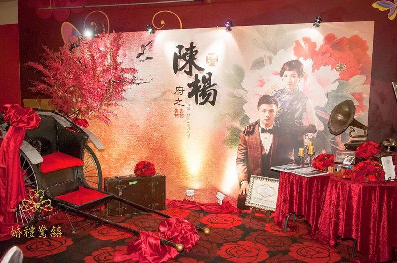 上海灘婚禮佈置