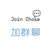加群聊-JoinChose