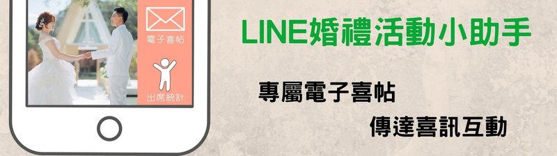 小資方案-LINE互動式電子喜帖作品