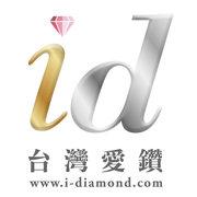 I-Diamond台灣愛鑽